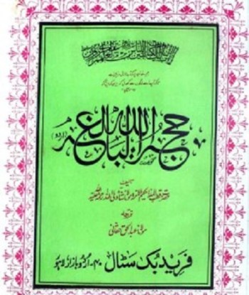 Hujjatullah Al Baligha by Shah Waliullah Pdf