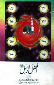 Afzal Ul Rusal by Syed Muhammad Hussain Shah Pdf
