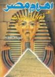 Ahram e Misr History Urdu by Rajpoot Iabal Pdf