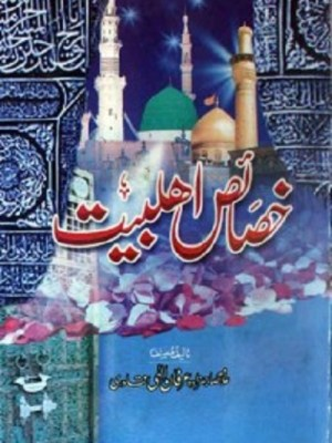 Khasais e Ahle Bait By Allama Irfan Ilahi Qadri Pdf