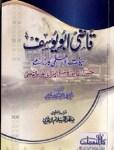 Imam Qazi Abu Yousaf by Shaikh Zahid Kausari Pdf