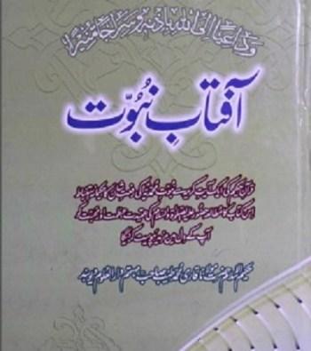 Aftab e Nabuwat By Maulana Qari Muhammad Tayyab Pdf