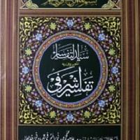Tafseer e Ashrafi By Syed Muhammad Madni Pdf