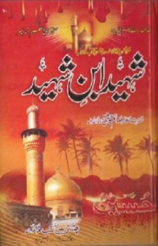 Shaheed Ibne Shaheed by Saim Chishti Pdf