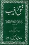 Fatooh Ul Ghaib by Shaikh Abdul Qadir Jilani Pdf