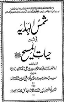 Shams Ul Hadaya by Peer Mehar Ali Shah Download Free Pdf