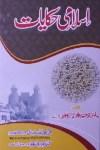 Islami Hikayat by Syed M Ilyas Kazmi Free Pdf