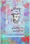 Jada O Manzil By Syed Qutb Shaheed Pdf Download