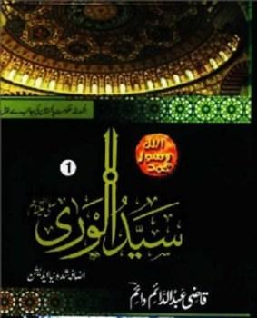 Syed Ul Wara By Qazi Abdul Daim Daim Pdf Download