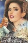 Fateh Al Raha by Almas MA Free Pdf