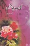 Gulab Chahatain Novel by Qaisra Hayat Free Pdf