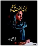 Teri Ulfat Mein Sanam by Iqra Sagheer Ahmad Pdf