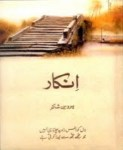 Inkar by Parveen Shakir Download Free PDf