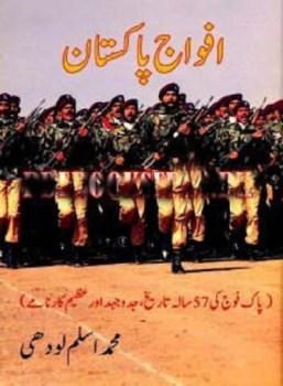 Afwaj e Pakistan By Muhammad Aslam Lodhi Pdf