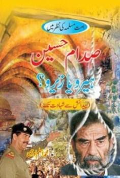 Saddam Hussain Hero ya Zero by Aslam Lodhi Pdf