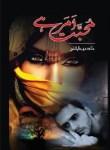 Mohabbat Amar Hai by Tadeeb Akhter Pdf