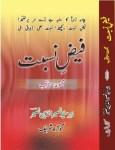 Faiz e Nisbat by Peer Naseer Ud Din Download Free Pdf