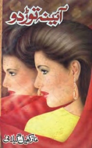 Aaina Tor Do by Naz Kafeel Gilani Download Free PDf