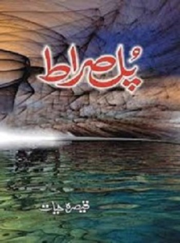 Pul Sirat Novel by Qaisra Hayat Free Pdf