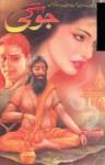 Jogi Novel by Anwar Siddiqui Free Pdf