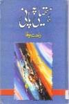 Hatheli Pe Pani Novel By Rahat Wafa Pdf Download