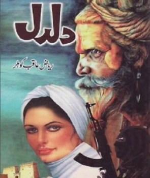 Daldal Novel by Riaz Aqib Kohler Pdf