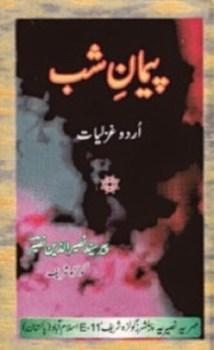 Paiman e Shab by Peer Naseer Ud Din Download Free PDf