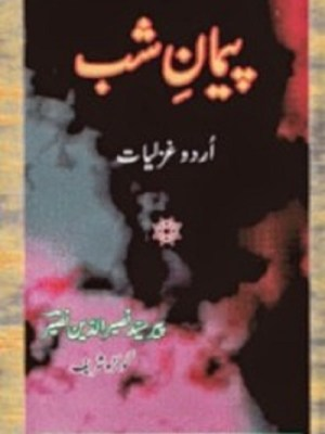 Paiman e Shab by Peer Naseer Ud Din Download Free PDf