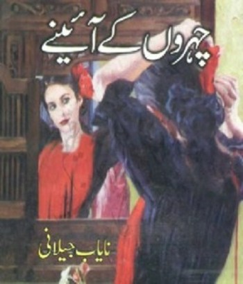 Chehron Ke Aainay By Nayab Jilani Download Free PDf