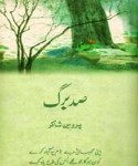 Sad e Barg By Parveen Shakir Pdf Download Free