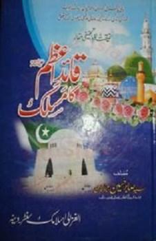 Quaid e Azam Ka Maslak By Sabir Hussain Shah Pdf