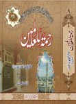 Rahmatul Lil Alameen By Qazi Muhammad Sulaiman Salman