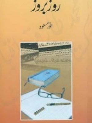 Roz Baroz By Anwar Masood Pdf Download Free
