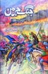 Jang e German Novel By Sadiq Hussain Siddiqui Pdf