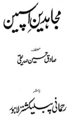 Mujahideen e Spain by Sadiq Hussain Siddiqui Pdf
