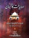 Sarmaya e Millat Ka Nigehban By Saeed Ahmad Mujadadi