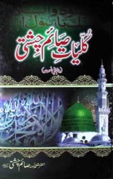 Kulliyat e Saim Chishti Download Free Pdf