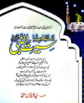 Encyclopedia Seerat Un Nabi by Syed Irfan Ahmad Pdf