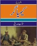 Keemiagar Novel by Shaukat Siddiqui Free Pdf