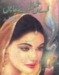 Aye Shama e Koe Jana by Ushna Kausar Sardar Pdf