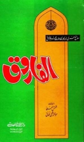 Al Farooq by Allama Shibli Nomani Free Pdf