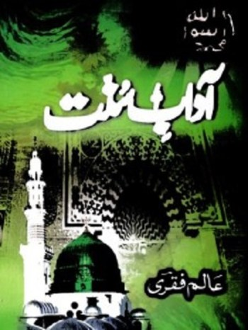 Adab e Sunnat by Allama Alam Faqri Free Pdf
