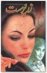 Zar Parast by Mirza Amjad Baig Free Pdf