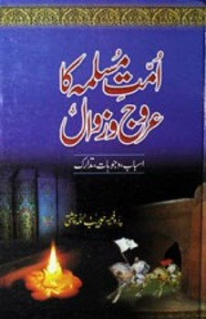 Ummat e Musalma Ka Urooj o Zawal By Prof. Habib Ullah
