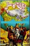 Dharti Ka Safar by Qamar Ajnalvi Free Pdf