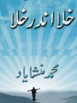 Khala Andar Khala by Muhammad Mansha Yaad Pdf