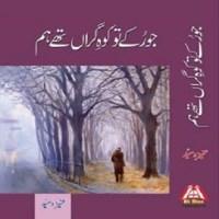 Jo Ruke To Kohe Giran Thay Hum By Aneeza Syed Pdf