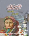 Ishq Seeri Kanch Ki by Amjad Javed Free Pdf