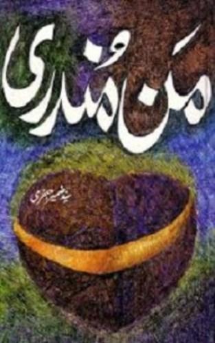 Man Mundri by Syed Zameer Jafri Free Pdf