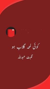 Koi Lamha Gulab Ho Novel By Nighat Abdullah Pdf